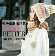 韓版護耳毛帽圍脖兩件套 保暖加厚加絨針織毛帽 毛球毛線帽【H81120】