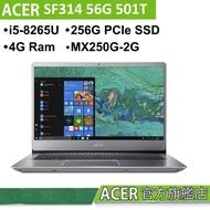 ACER宏碁Swift 3 SF314 56G 559J藍 501T銀 i5-8265U/256G 輕薄窄邊框筆電