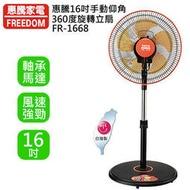 喜得玩具 惠騰 16吋 360度多功能 循環扇 電風扇 電扇 工業扇 立扇 FR-1668