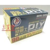 百代 萬能塑鋼土 129 台灣製 120g 耐酸鹼 耐高溫 填縫 修補 防漏 塑型 接著 絕緣 塑鋼土 馬桶 水箱 浴缸