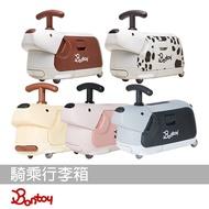Bontoy騎乘行李箱