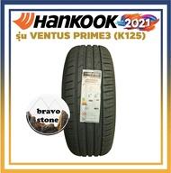ส่งฟรี HANKOOK รุ่น Ventus Prime3 (K125) ยางรถเก๋ง 195/55 R15 205/45 R16 235/50 R19 (ยางขอบ15-19) ราคาต่อ1เส้น (แถมจุ๊บลมยาง) ปี21 ฟรีประกันจากโรงงาน 3 ปี
