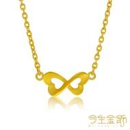 今生金飾 愛無限項鍊  純黃金項鍊
