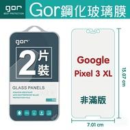 GOR 9H Google Pixel 3 XL 鋼化 玻璃 保護貼 全透明非滿版 兩片裝【全館滿299免運費】
