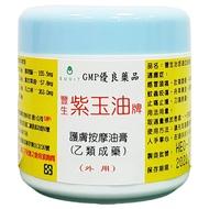 豐生 紫玉油軟膏30g【何藥局新一代藥妝連鎖】