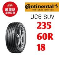 0354988德國馬牌輪胎 UC6 SUV 235/60/18 103V 【麗車坊-19368】