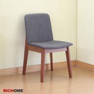 RICHOME  CH1223   和風尊貴餐椅-4色  餐廳  廚房  聚餐椅 實木腳