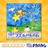 NCL 相本 熱銷中 N004 夜空貓 日本  NCL 白內頁自黏相本 大容量 相簿 無酸性