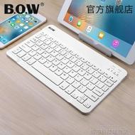 ipad鍵盤  新款ipad air2藍芽鍵盤 mini3/4小米平板蘋果pro9.7   居家生活節