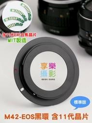[享樂攝影] 含第11代標準版XEF晶片 M42-EOS轉接環 Canon EOS合焦晶片擋環擋板 合焦指示5D3 6D 1DX 700D 台灣製