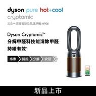 二月底前登錄送濾網(價值4500)+電熱毯 [恆隆行公司貨] 全新Dyson Pure Hot+Cool Cryptomic™ 三合一涼暖智慧空氣清淨機 HP06 (黑銅色)