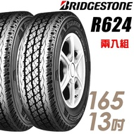 【BRIDGESTONE 普利司通】R624 貨車胎_二入組_165/13(車麗屋)