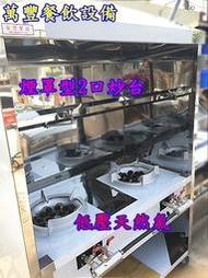 萬豐餐飲設備 全新 雙口炒台 天然雙口炒台 雙口天然煙罩炒台