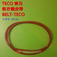 TECO 東元 乾衣機風扇皮帶 烘衣機風扇皮帶  87 cm 可適用東元鬱金香 QD6551 西屋DE-7003T