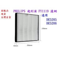 【副廠】 飛利浦 PHILIPS 空氣清淨機 濾網 FY1119 適用 DE5205  DE5206 DE5207