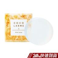 美康櫻森 VCO椰油精粹嫩白洗顏皂 CocoLarme 85g 蝦皮24h 現貨