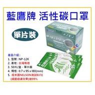 【KLC五金商城】台灣製造 藍鷹牌 NP-12K 單片包裝 共50片 四層成人活性碳口罩
