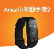 AMAZFIT 米動手環2