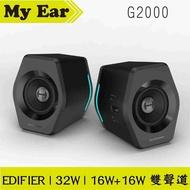 EDIFIER 漫步者 G2000 2.0 電競  遊戲喇叭 | My Ear耳機專門店