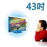 【台灣製~護視長】43吋 抗藍光液晶螢幕 電視護目鏡(SONY    D款  43W660F 新規格)