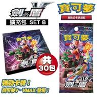 【POKEMON 精靈寶可夢】原廠寶可夢集換式卡牌遊戲 劍&盾 擴充包 SET B 30包(-SC1b)