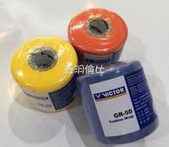 【五羽倫比】VICTOR 勝利 GR50 緩衝膜 皮膚膜 GR50 E/黃 F/藍 O/橘 羽球配件