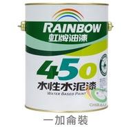 【漆寶】虹牌450亮光水泥漆 (1加侖裝)