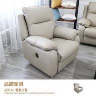 電動沙發 單人位 主人椅 全牛皮 鄉村風 ISELLA【3201-1-FL】品歐家具