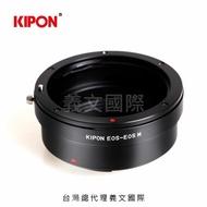 Kipon轉接環專賣店:EOS-EOS M(Canon,佳能,Canon EF,M5,M50,M100,EOSM)