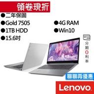 Lenovo聯想 IdeaPad L3 15ITL6 82HL0060TW Gold 7505 15吋 筆電