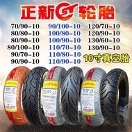 特賣@正新輪胎100/110/120/ 10/140/90-10-12- 1 80 70 60電動車真空胎