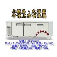 大金餐飲設備~~~台製7尺風冷全凍工作台冰箱/大容量不銹鋼工作台冰箱/約495L/小機房工作台冰箱/桌下型冷凍櫃/
