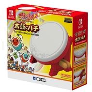 全新 Nintendo Switch 太鼓達人 太鼓之達人 專用 HORI 太鼓控制器