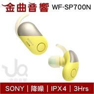 SONY 索尼 WF-SP700N 黃色 真無線 降噪藍牙耳機 | 金曲音響