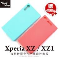 贈貼 液態 Sony Xperia XZ / XZ1 手機殼 矽膠 保護套 防摔 軟殼 手機套 質感優 A10X2