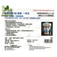 和豐醫療防護面罩 (未滅菌) Protak醫療防護(全)面罩 一件式