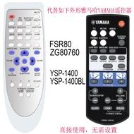 代替雅馬哈YAMAHA YSP-1400 YSP-1400BL 回音壁音箱遙控器 FSR80