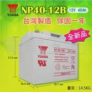 電電工坊-賣YUASA 湯淺電池 NP40-12B 12V-40AH UPS 不斷電系統 電話總機 太陽能
