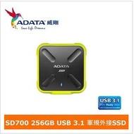 【全新公司貨/免運】ADATA威剛 SD700 256GB USB3.1 軍規外接式SSD行動硬碟