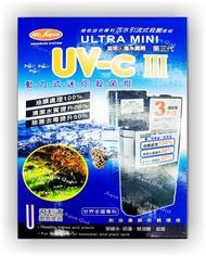 【水族達人】水族先生Mr.Aqua《 UV-C 第三代動力式 9W 迷你殺菌燈 D-88》淨化水質 綠水救星