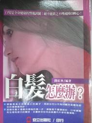 【書寶二手書T9/醫療_A71】白髮怎麼辦?:白髮是全身健康的警報訊號!_錢紅林