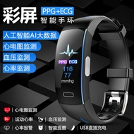 Comparable Omron Color Screen Smart Bracelet Monitoring Amount Blood Pressure Heart Rate Alarm Electrocardiogram Heart Jump Pulse Sports Health Watch Waterproof Men and Women Multi-functional Millet 4 huawei Apple Universal