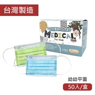 【憨吉小舖】【台灣製造】【幼幼款】上好 醫療防護口罩 幼幼用-藍色/綠色(50入/盒)