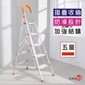 LOGIS 家用摺疊梯 五層梯 鋁製扶手梯 防滑梯 工作梯 耐重150KG 鋁梯 加厚鋼管 梯子 安全耐重【CS-105A】(銀)