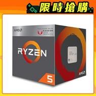 AMD Ryzen 5-2400G 3.6GHz 四核心處理器【三井3C】