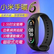 小米手環6 現貨 當天出貨 智能穿戴 智慧手環 運動手環 血氧監測 心率監測 睡眠監測 磁吸充電【coni shop】
