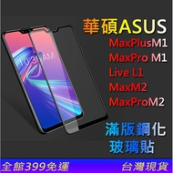 華碩 ASUS Zenfone MaxPro Plus滿版M1保護貼M2玻璃貼ZB602KL 633KL 631KL