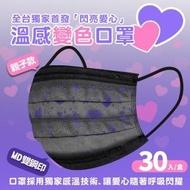 【丰荷】雙鋼印 溫感變色 醫用口罩 30入/盒(成人/兒童 任選)