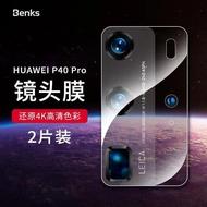 Huawei P40Pro Lens Huawei P40 Rear Camera HD Ant Huawei P40Pro Lens Film Huawei