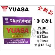 *電池倉庫*全新湯淺YUASA汽車電池 免加水100D26L(80D26L 85D26L加強)